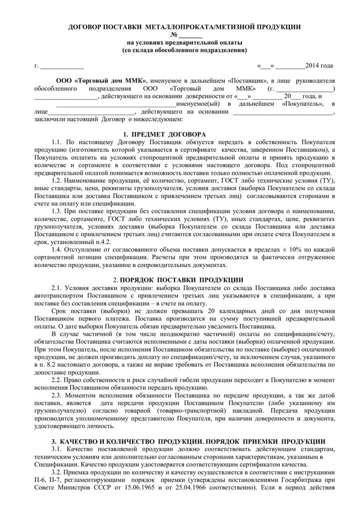 Договор поставки с условием принятия товара по качеству на складе
