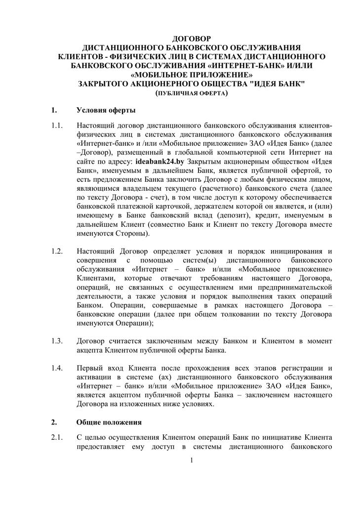 связь банк официальный сайт кредит владикавказ