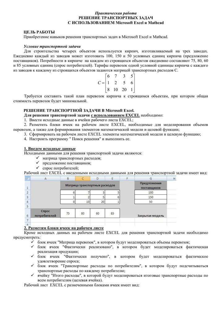 Решение транспортных задач с матрицей решение задач по гп рф