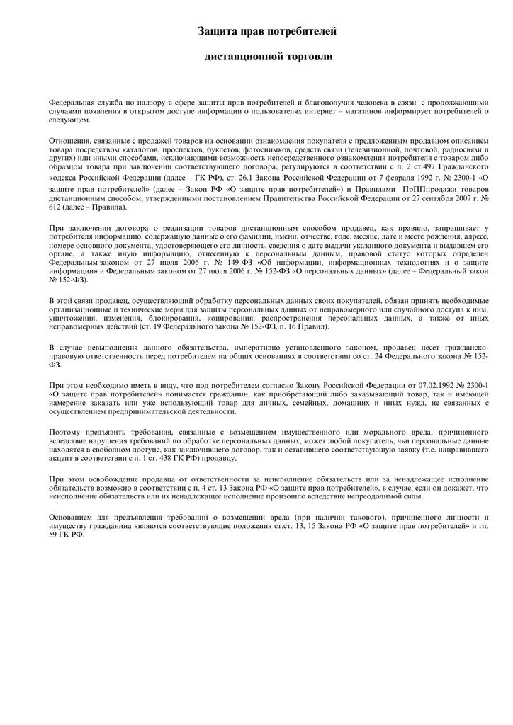 управление по защите прав потребителей липецка