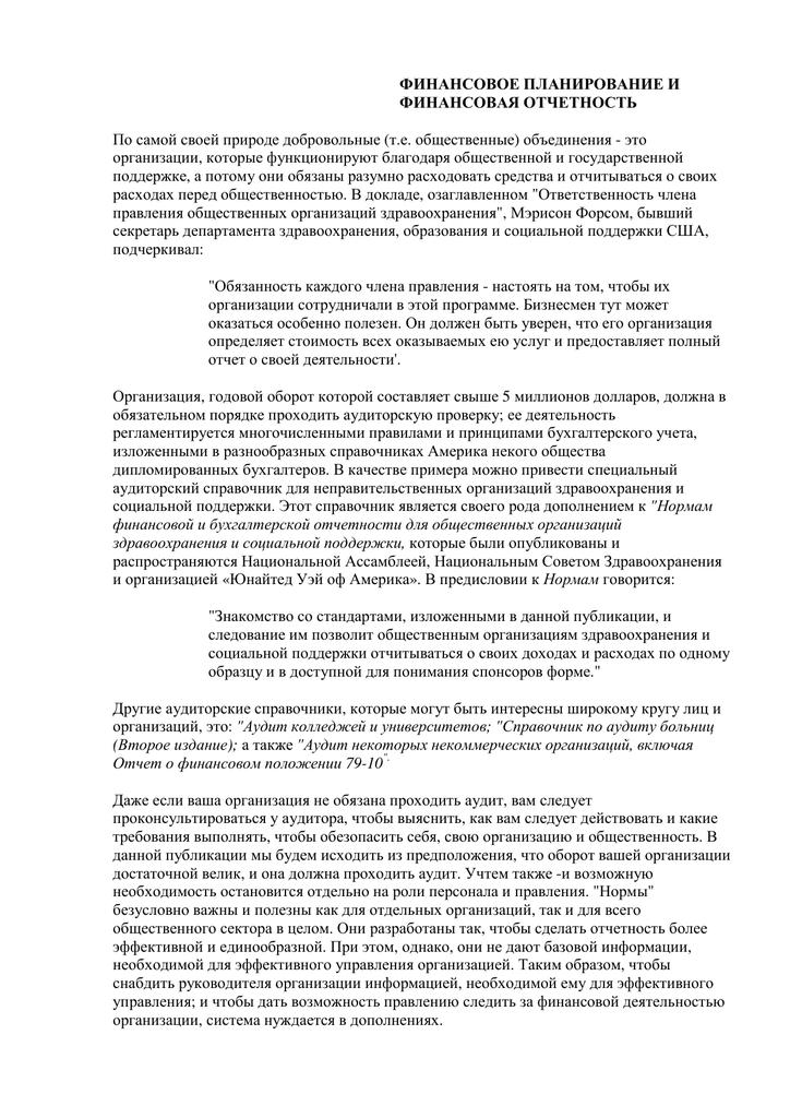 отчет о деятельности некоммерческой организации ответственность