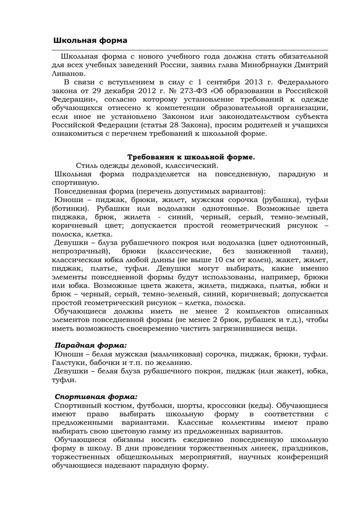 Закон об образовании школьная форма статья 28