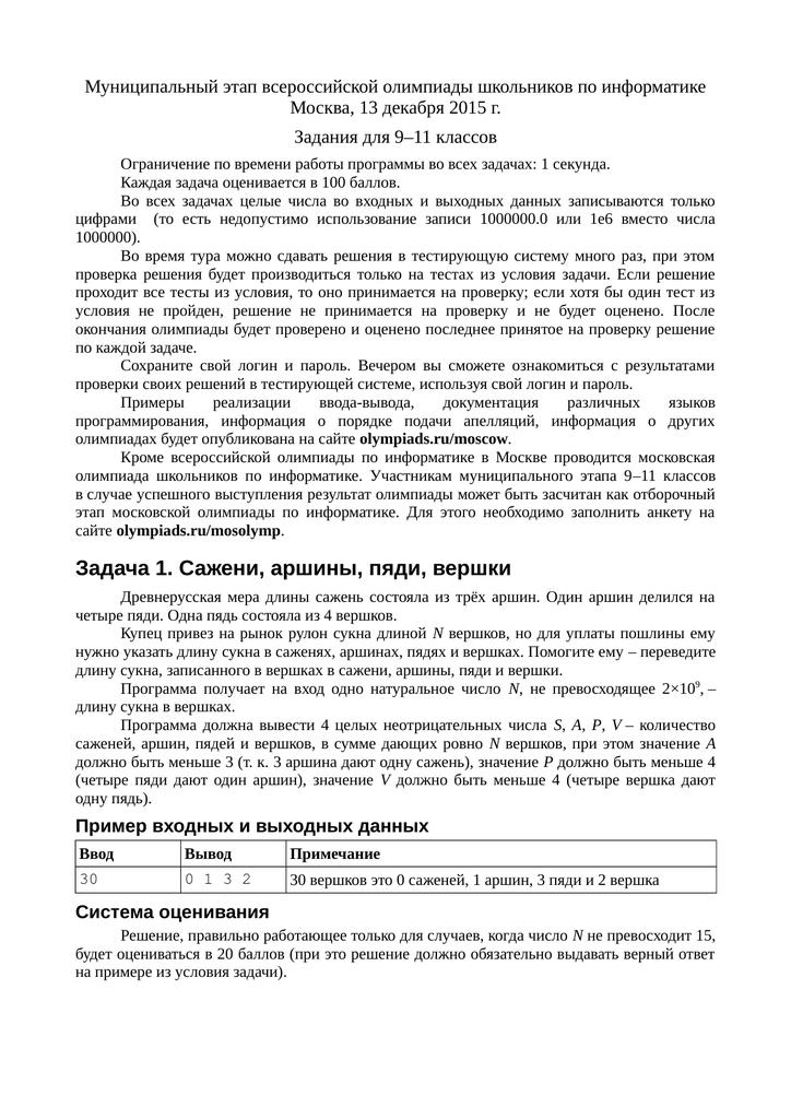 Решение задач московской олимпиады по информатике бесплатные решение задач по яблонскому