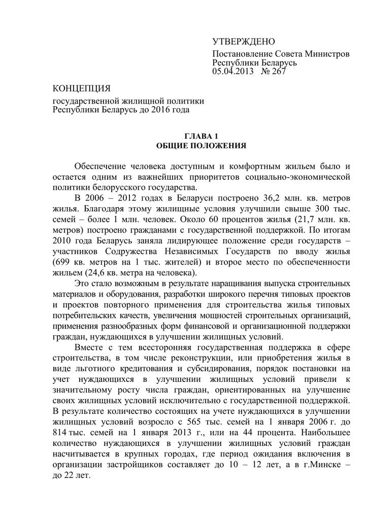 кредит на улучшение жилищных условий в беларуси