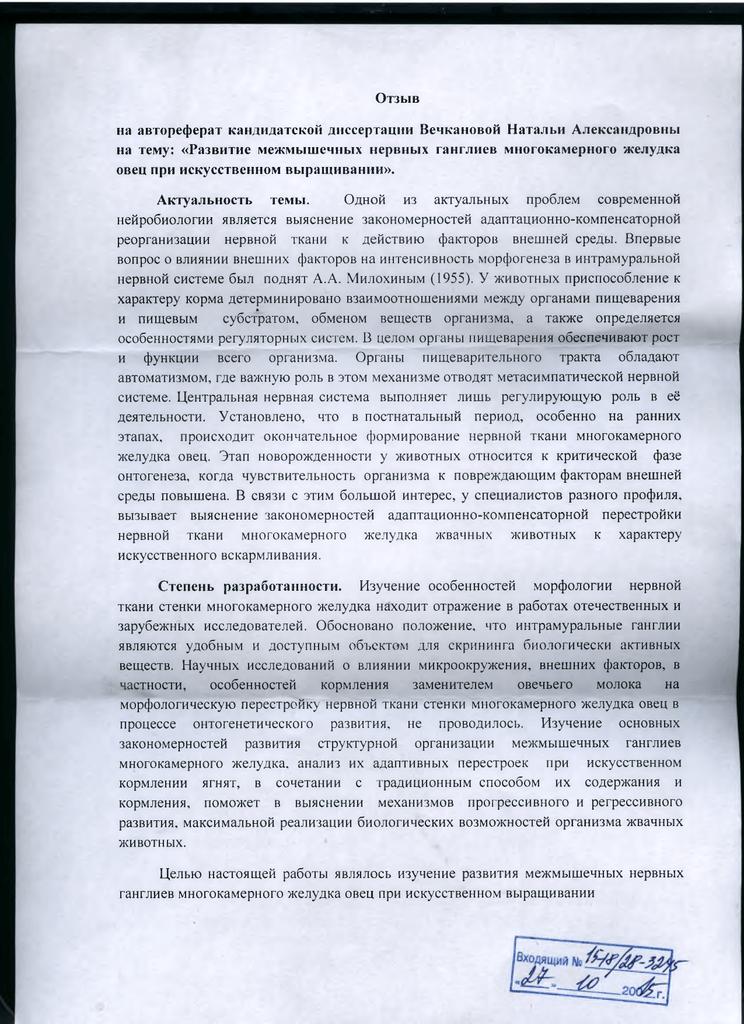 Актуальные темы кандидатской диссертации 8353