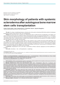 Skin morphologу of patients with systemic scleroderma after