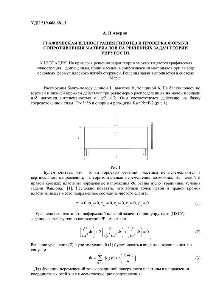 Сопромат алгоритм решение задач задачи с решениями по стоимости капитала