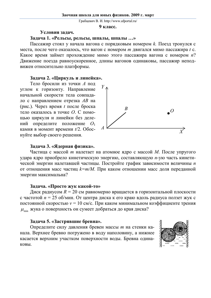 Решение задач грабцевич задачи прямоугольный параллелепипед решение задач 10 класс