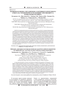 988 FUNDAMENTAL RESEARCH № 1, 2015 MEDICAL SCIENCES