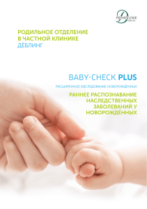 BABY-CHECK PLUS