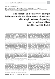 The content of mediators of allergic inflammation in the blood serum
