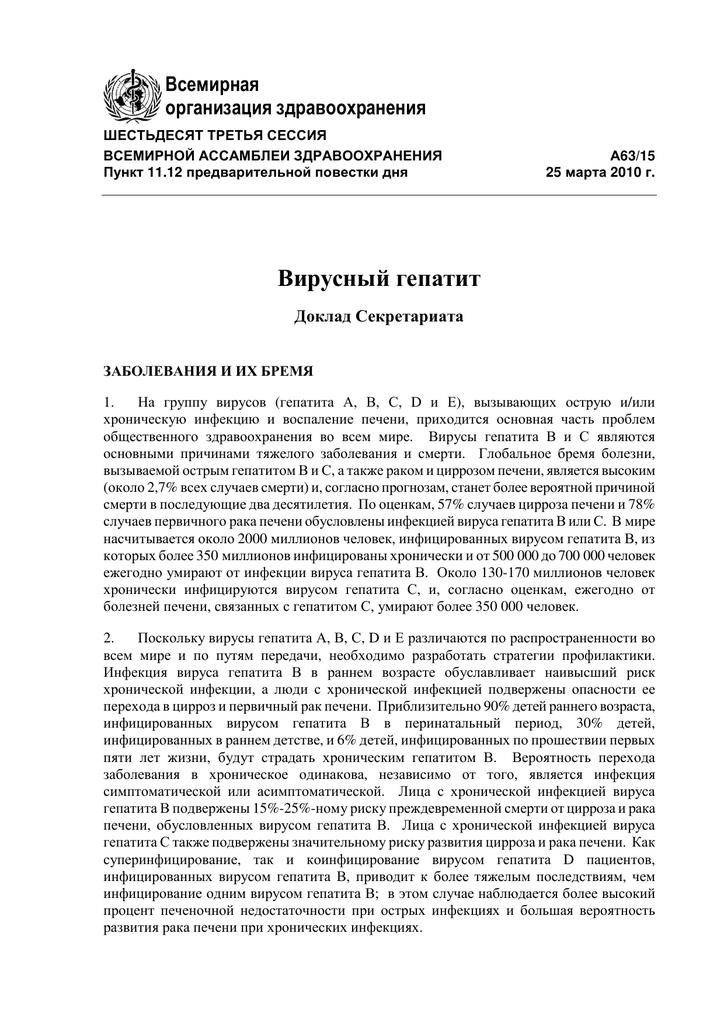 Вирус гепатита с доклад 4367