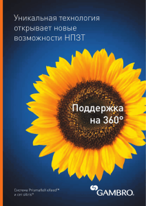 Oxiris_therapy_rus [ pdf, 1.8Mb ]