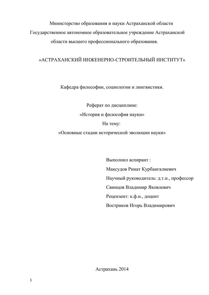 Реферат по истории и философии науки 5901