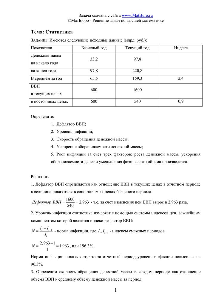 Экономические индексы в статистике задачи с решением решение задач на движение по реке презентация