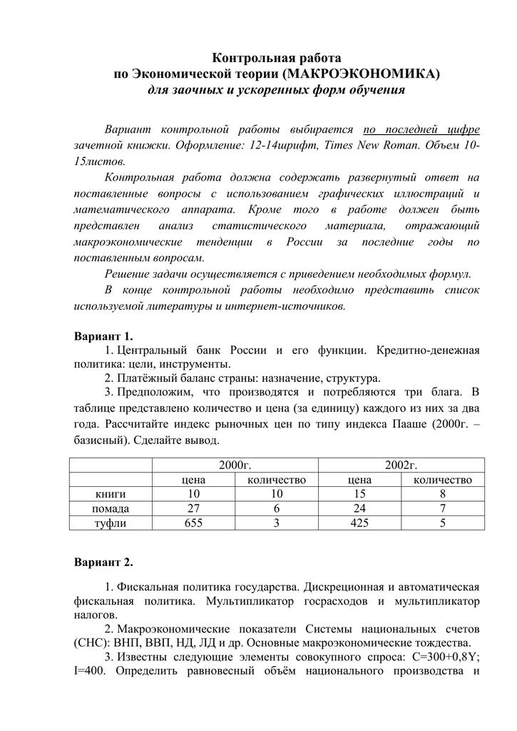 Контрольная работа по экономической теории 1 курс 7465
