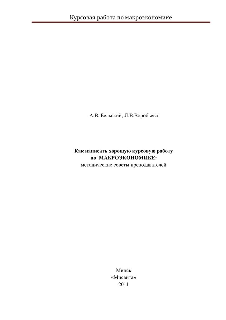 Трансформационная экономика курсовая работа 8963