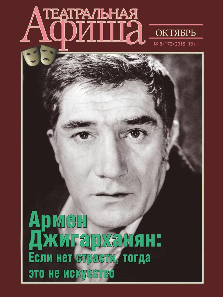 Бюст Анны Халилулиной – Дневник Доктора Зайцевой (2012)