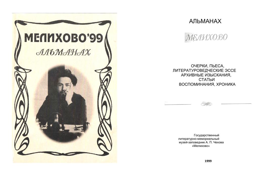 Художник Ласкает Ольгу Дроздову – Любовь, Предвестие Печали (1994)
