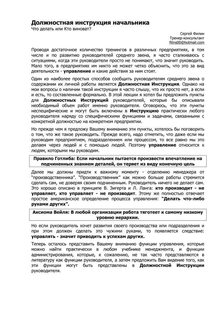 Должностная инструкция начальника штаба го и чс предприятия