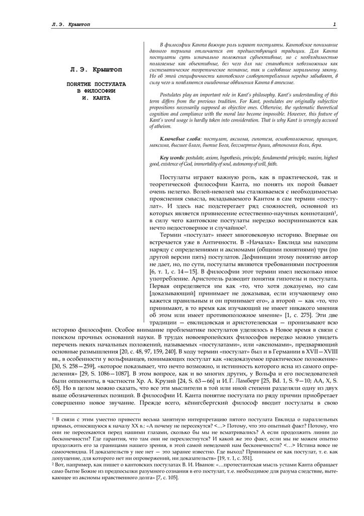 Автономия гетерономия воли кант