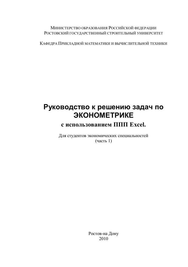 Решение задач по эконометрике с ответами сборник задач по экономик с решениями