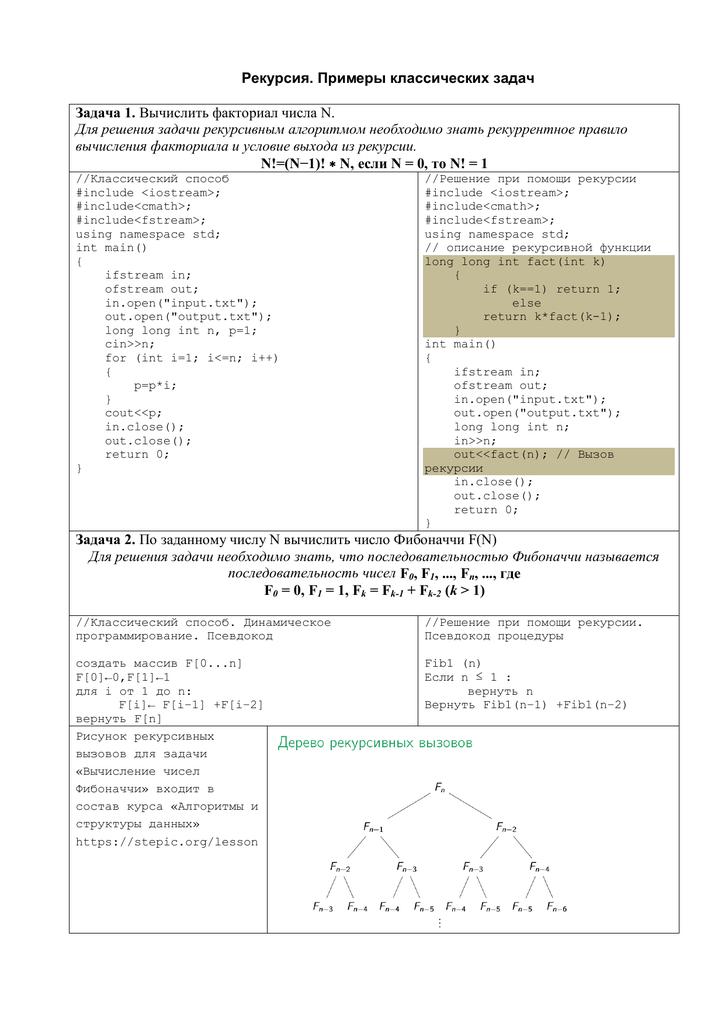 Задача фибоначчи решение решение задач на нахождение вероятности события
