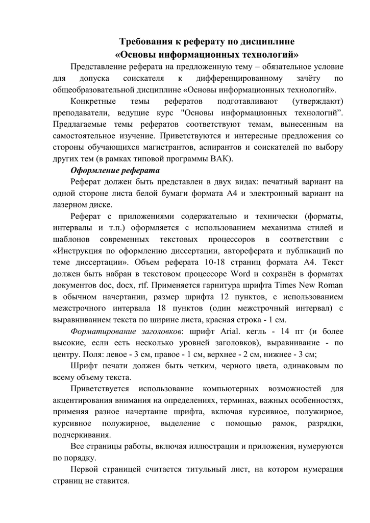 Темы рефератов по основам информационных технологий 4702