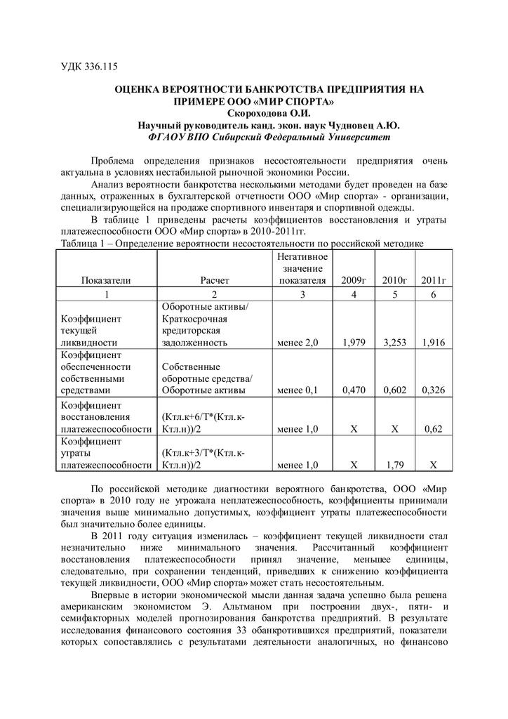 оценка вероятности банкротства для россии