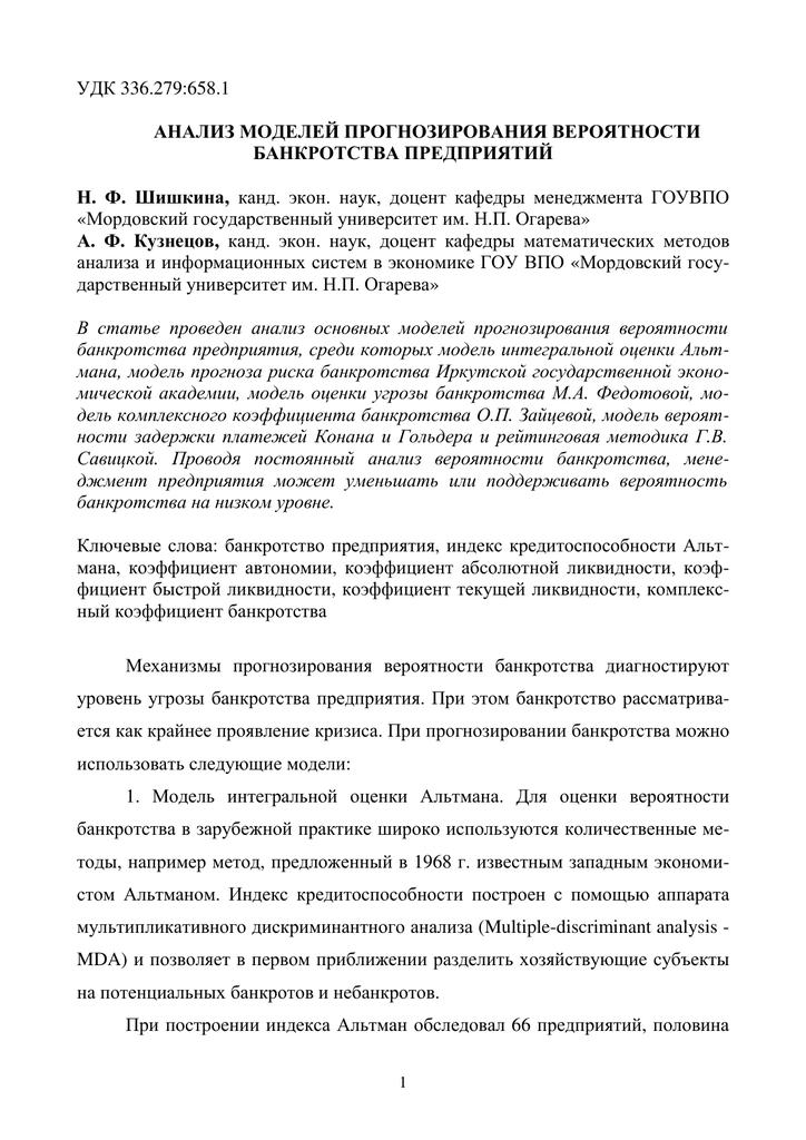 оценка вероятности модель банкротства савицкой