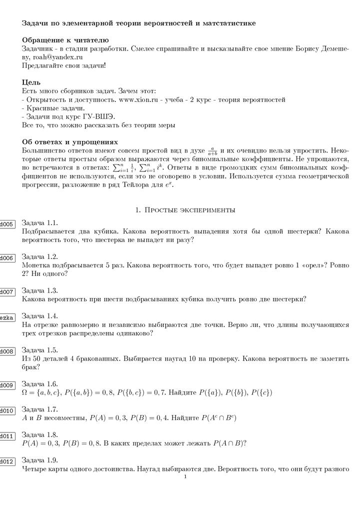 Решение задачи о подброшенной монетке задачи на скорость условие и решение