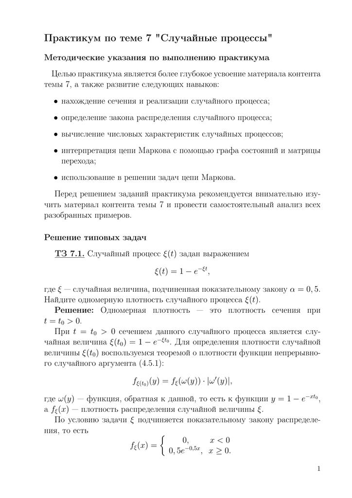 Случайные процессы примеры решения задач квадрат пирса в решении задач