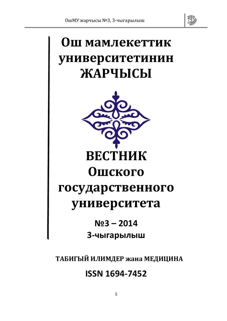 Чабалекей менен жылан на русском