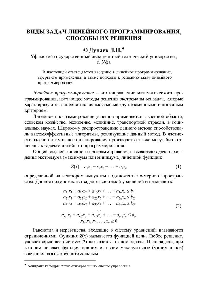 Двухэтапный метод решения задач линейного программирования заказать решение задачи по гражданскому праву