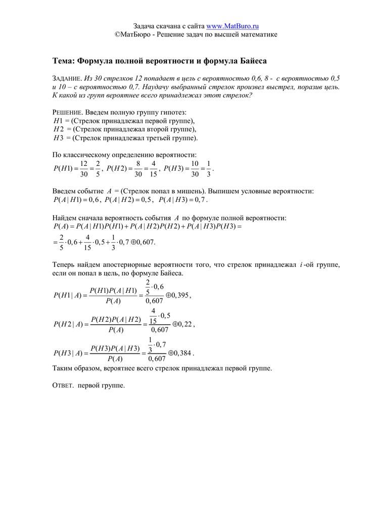 Задача на формулу байеса решение задачи с решением на теорию множеств