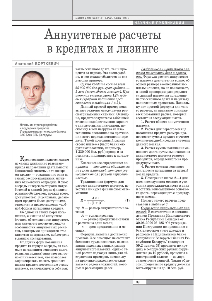 расчет кредитов в беларуси потребительский кредит на год