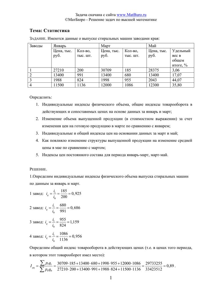 Задачи по статистике с решением задачи по молекулярной физике с решениям