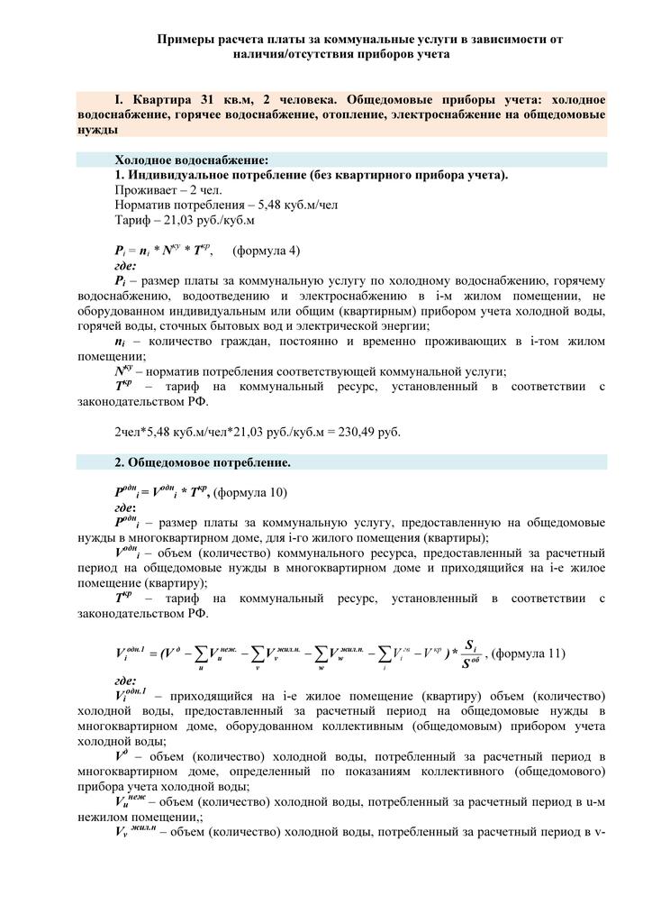 Расчетные периоды расчета по нормативам