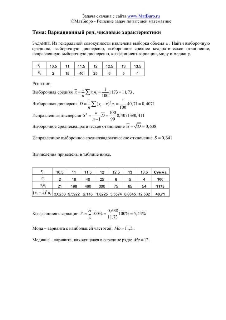 Дисперсия задачи с решением решение задач по теме мейоз и митоз