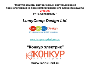"""LED lamps over-voltage protection modules, based on the new"