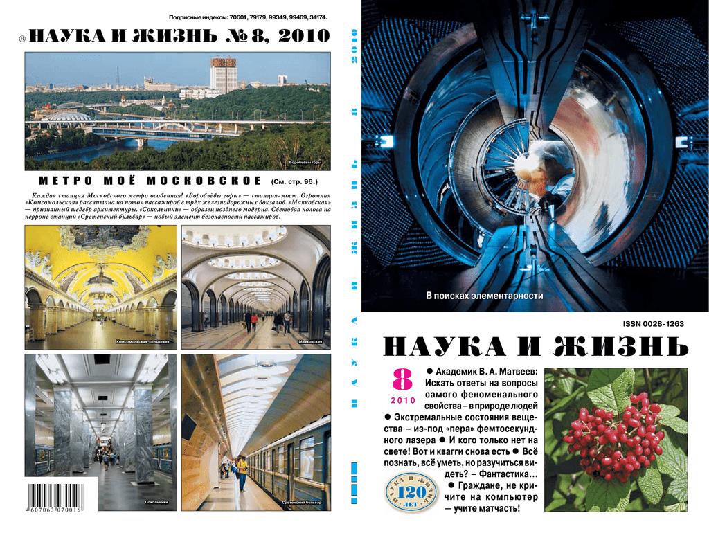 155ae884d наука и жизнь - Ремонт телевизоров Одессе на дому и в