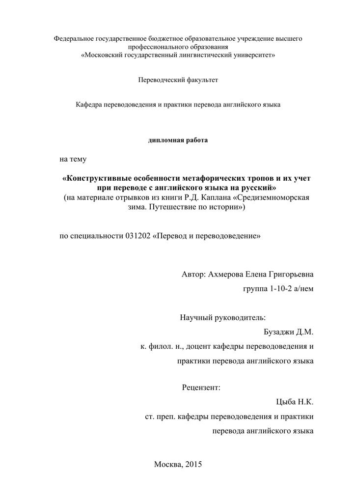 Перевод и переводоведение дипломная работа 7698