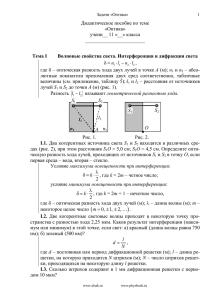 контрольная работа 3 по теме оптика 11 класс ответы