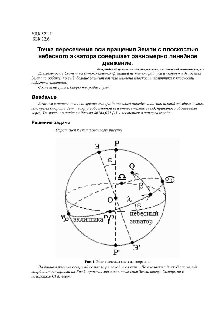 Решение задачи на суточное движение решение задач мерзляк i
