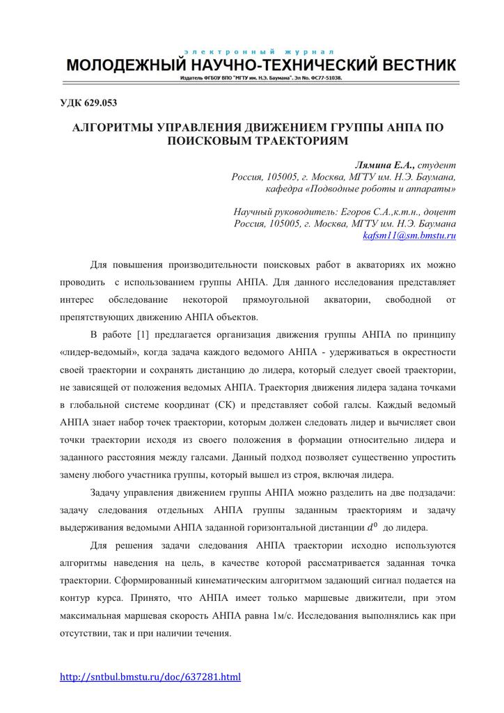 Цель управления алгоритм решения задачи лицей 1535 москва вступительные экзамены