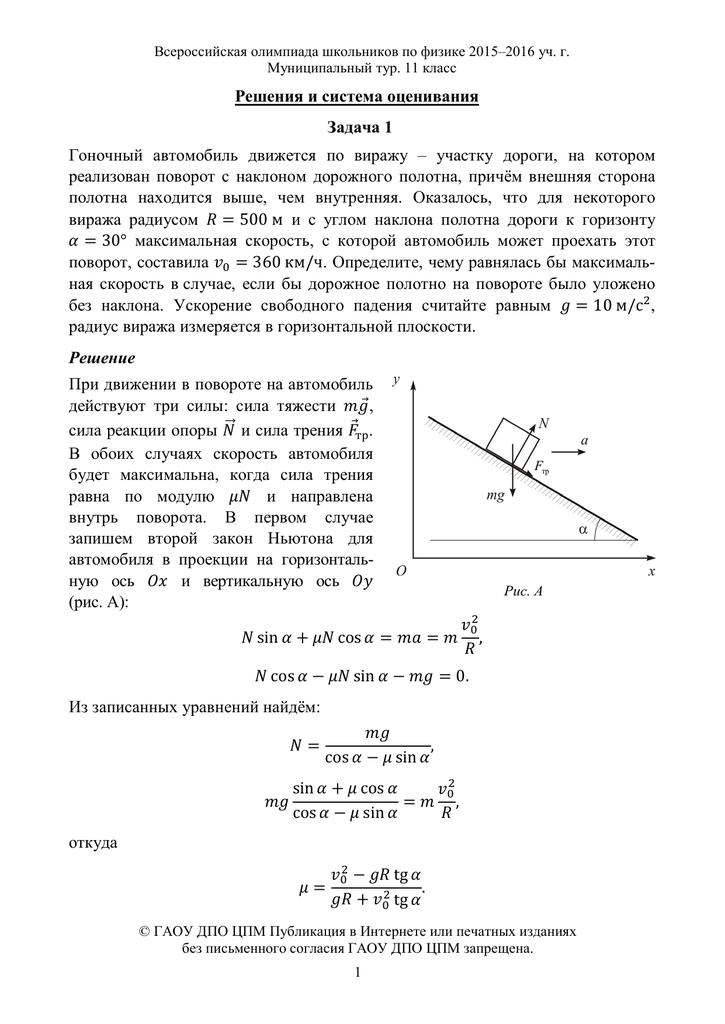 Физика задачи с решением 11 класс 2015 решение задач на расчет работы термодинамической системы