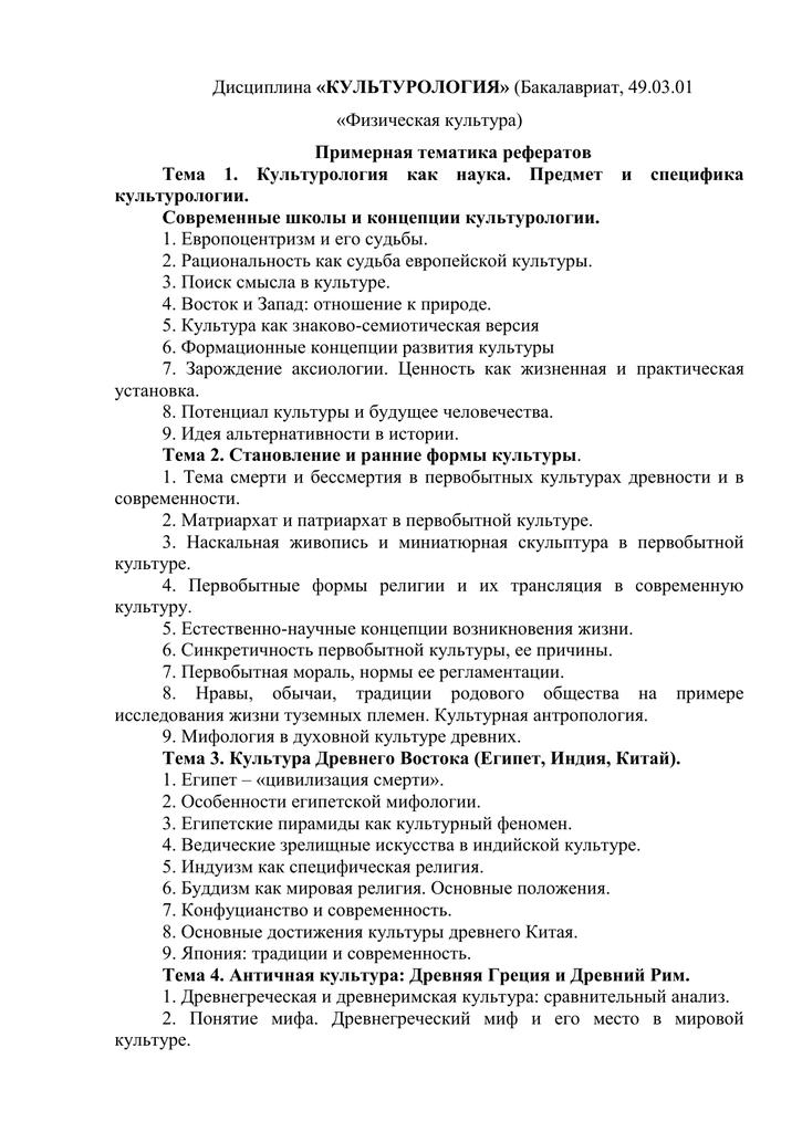 Темы докладов по физической культуре в школе 6914