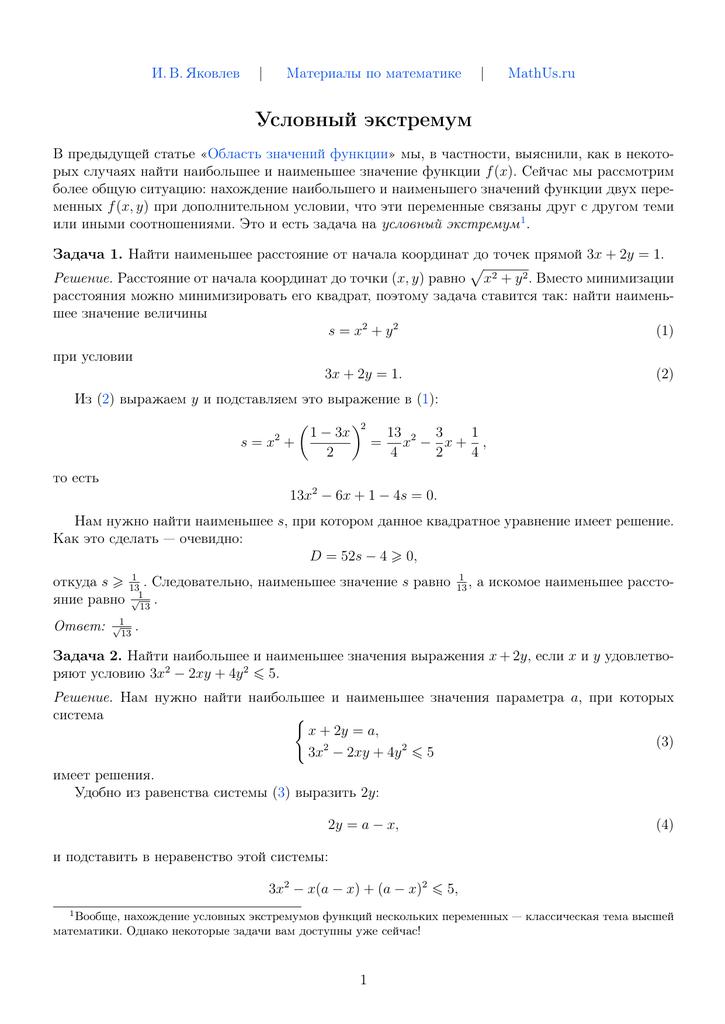 Условный экстремум задачи с решениями химия 9 класс решение задач ответы