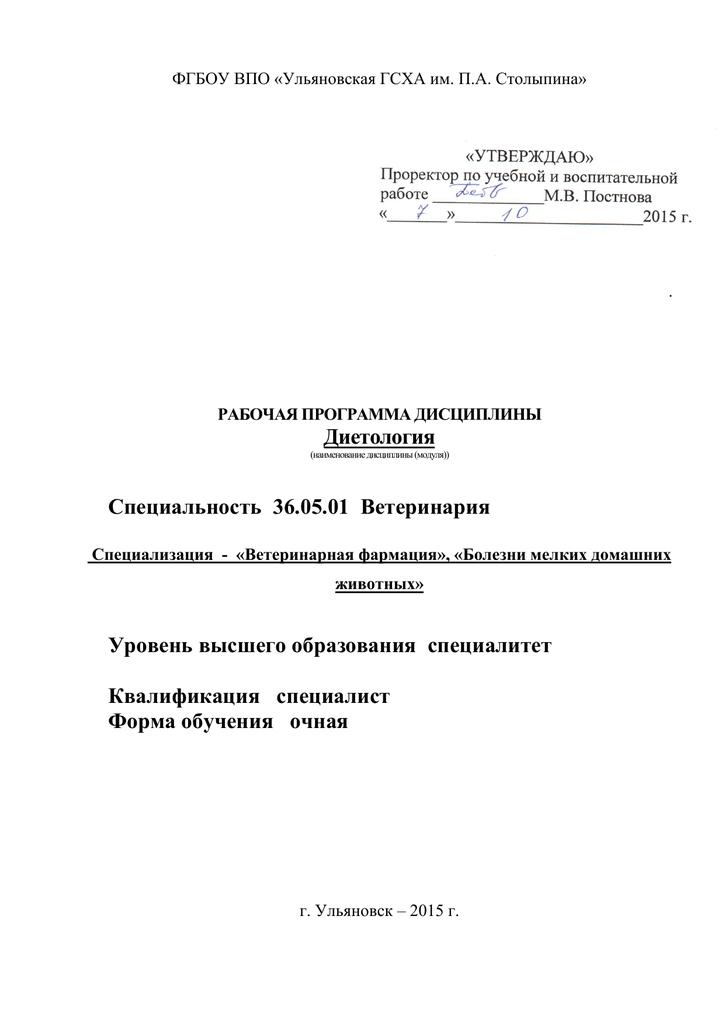 Темы рефератов по диетологии 9751