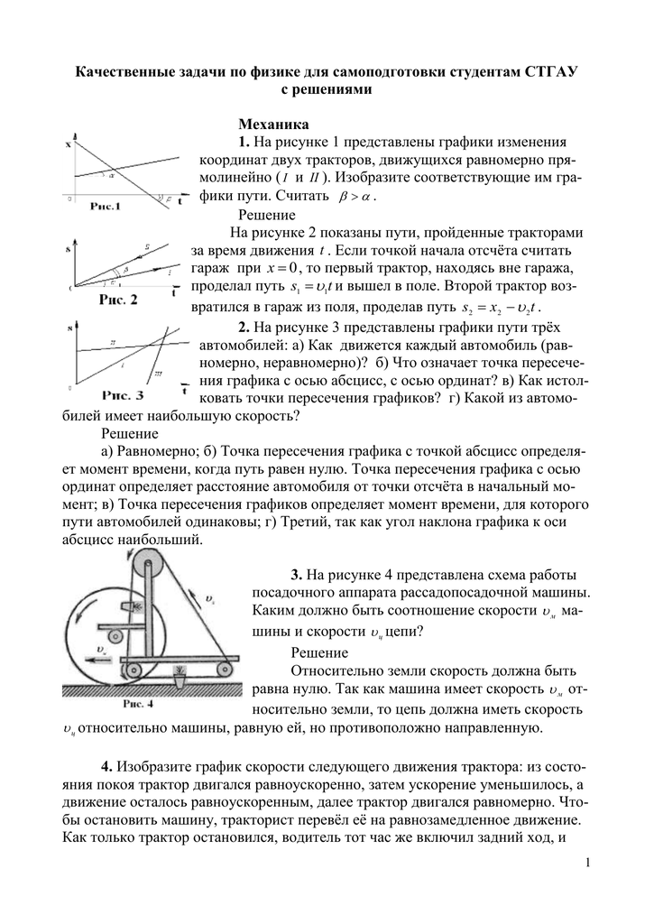 Задачи физике решениями студентов реши данную задачу двумя способами